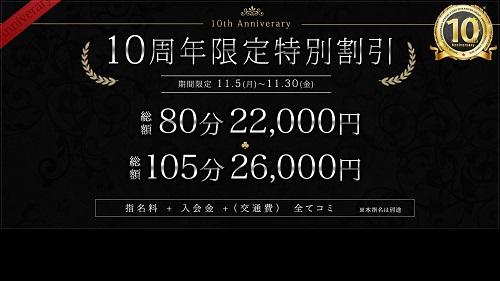 10周年_特別割ハイブリ(小岩)1920-1080