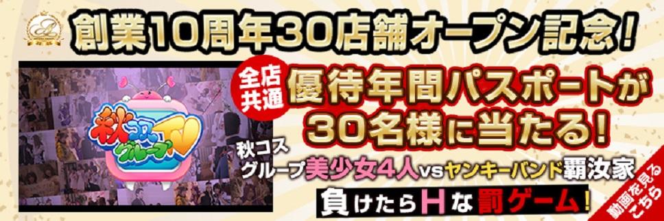 1543333899jQmv_秋コスGTV_749-250