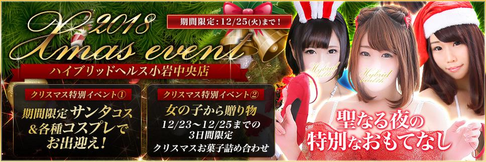 HHクリスマス小岩_968-323