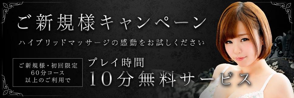 20181225_ご新規様キャンペーン_968-323