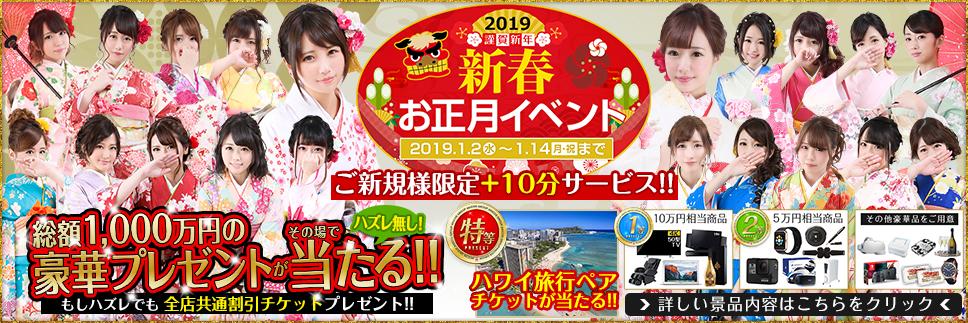 2019新春合同968-323(ハイブリッド池袋・小岩・西川口・マーベラス東京)