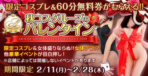 バレンタイン2019_ぴゅあらば_476-245