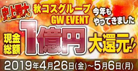 GW2019_1億円バナー_ぴゅあ_476-245