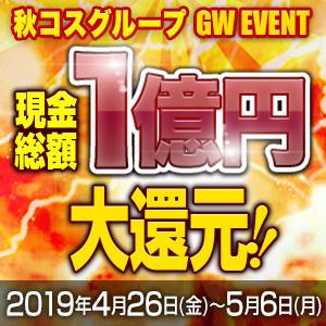 GW2019_1億円バナー_口コミ_300-300