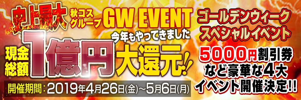 GW2019_1億円バナー_968-323