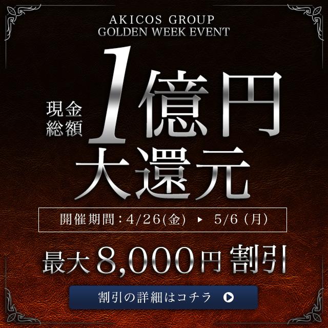 GW2019_1億円大還元_ハイブリッド_8000円_640-640