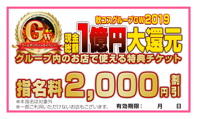 GW2019割引券_指名料2000円引