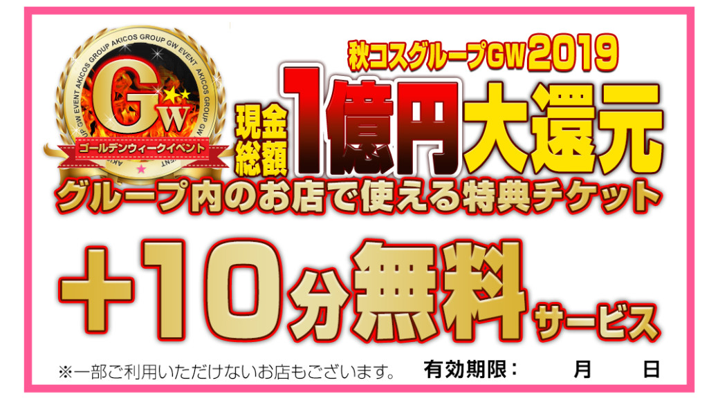 GW2019割引券_+10分無料