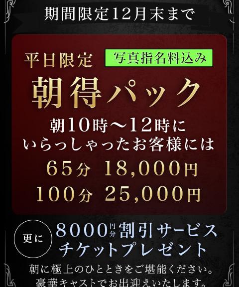 朝得パック__480-640