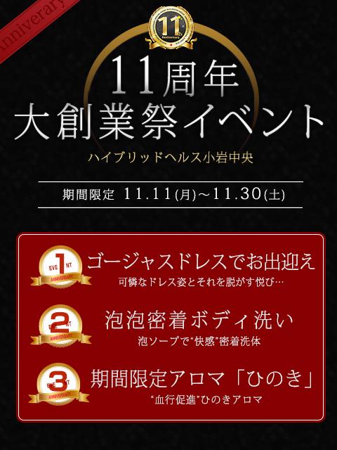 480-640各店イベント(小岩ハイブリ)