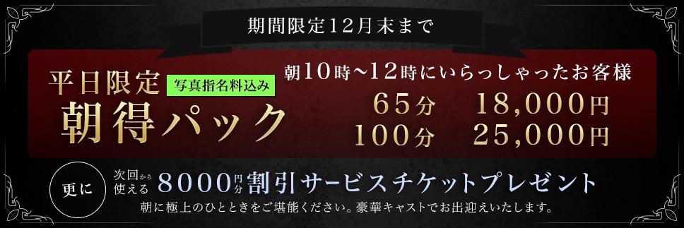 朝得パック_968-323