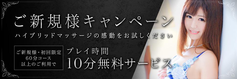 20200109_ご新規様キャンペーン_968-323