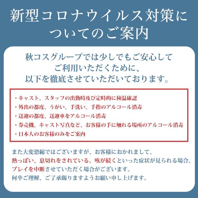 コロナ対策_SM_バナー