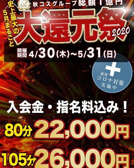 特別価格_HH小岩_460-640