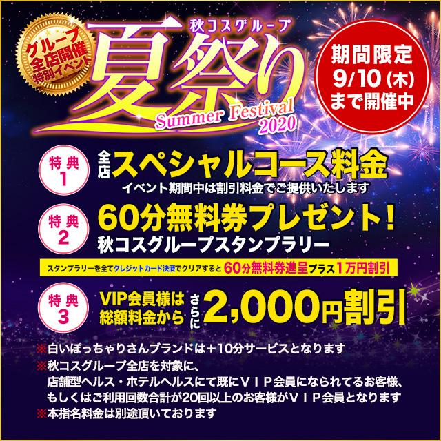 小岩_夏祭り2020_640‐640