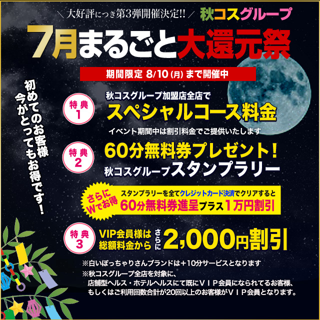 小岩_7月まるごと大還元祭(ブラック)_640‐640