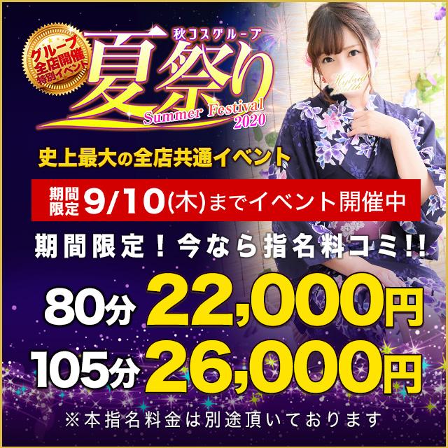 特別価格_HH小岩_640-640