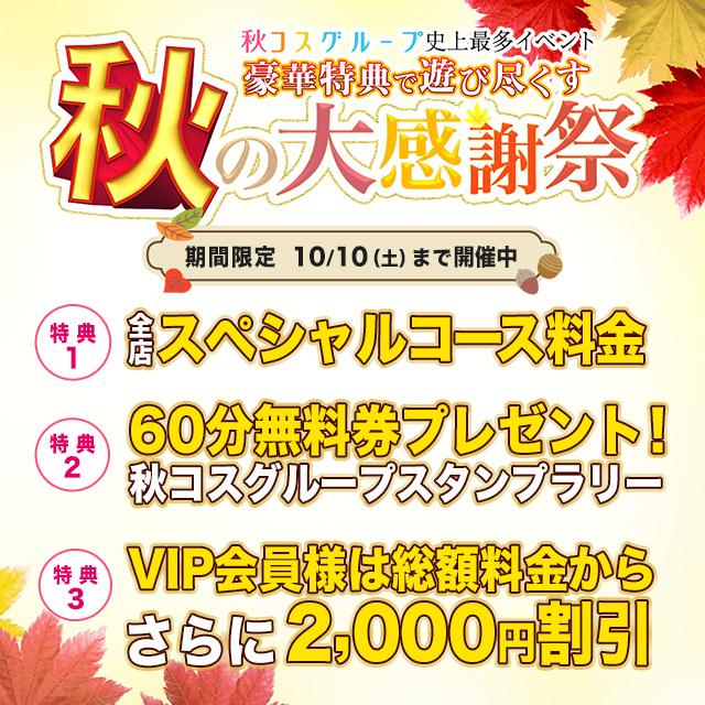 小岩_秋の大感謝祭2020_640‐640