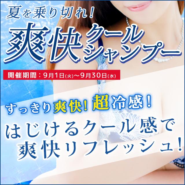 【ハイブリッドヘルス小岩中央】夏を乗り切れ!爽快クールシャンプー_640-640