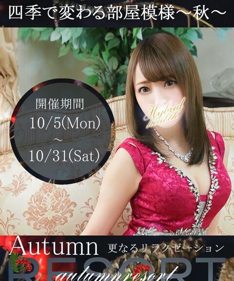 autumnRESORT480640