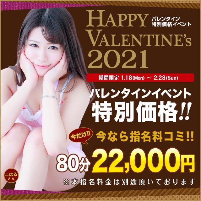 バレンタイン2021_特別価格_小岩ハイ640-640