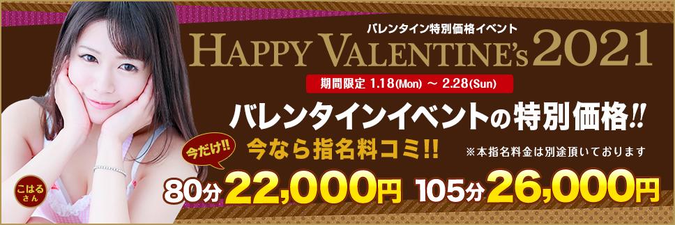 バレンタイン2021_特別価格_小岩ハイ968-323