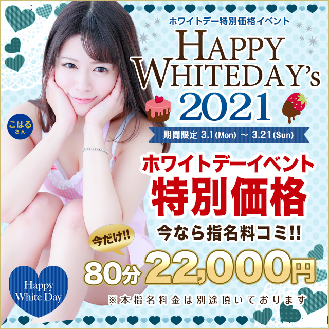 ホワイトデー2021_特別価格_小岩ハイブリッド640-640
