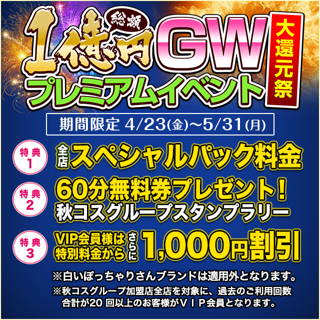 GWイベント_640‐640