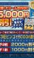 BIG!ホワイトデーイベントVol.2【人気企画ドリームBINGOが期間限定で復活!】