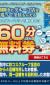 BIG!ホワイトデーイベントVol.3【60分コース無料券が全員に当たる】秋コスグループで遊び尽くせ!