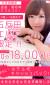 ~緊急ブログジャック~【五反田】ラブマリ☆グランドオープン!