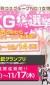 【~12月14日】第3回AKG総選挙!「予選」